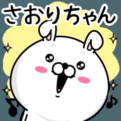 ☆さおりちゃん☆が使う名前あだ名スタンプ