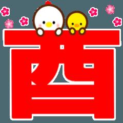 [LINEスタンプ] とりのお正月2017 [特大サイズ文字ver] (1)