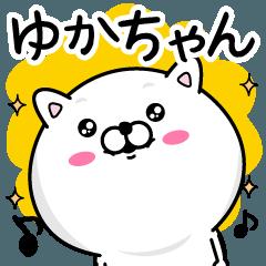 ☆ゆかちゃん☆が使う名前あだ名スタンプ