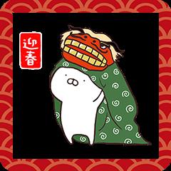 [LINEスタンプ] うさまるお年玉つき年賀スタンプ (1)