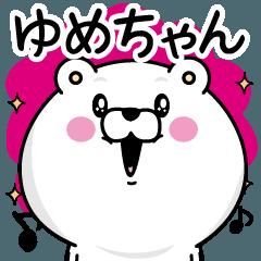 ☆ゆめちゃん☆が使う名前あだ名スタンプ