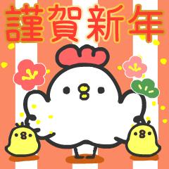 動く!ペコのあけおめスタンプ〜2017〜