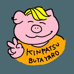 [LINEスタンプ] 金髪豚野郎 (1)