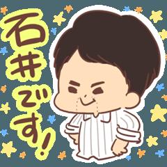 ☆石井スタンプ☆