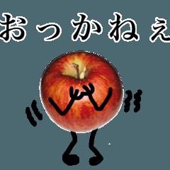 実写りんごスタンプ(津軽弁ver)