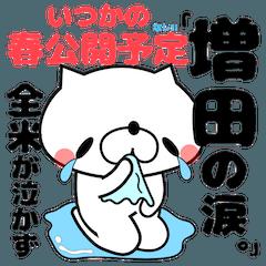 『増田』さん専用スタンプ