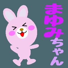 ☆まゆみ(ちゃん、さん)用スタンプです☆