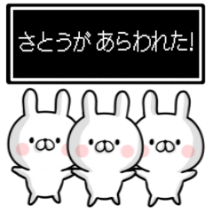 【佐藤さん】専用名前ウサギ