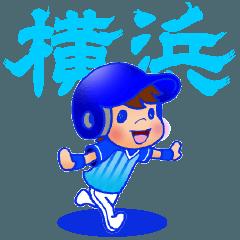 野球チームと応援団【やや横浜弁編】