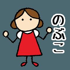 [LINEスタンプ] 【 のぶこ 】 専用お名前スタンプ (1)