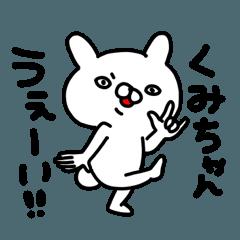 くみちゃん専用名前スタンプ