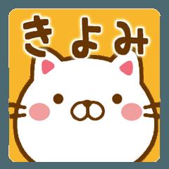 【きよみ/キヨミ】さんが使う名前スタンプ