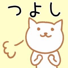 「つよし」が使うネコ