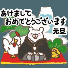 動く、白いくまさん 02 ~お正月編~