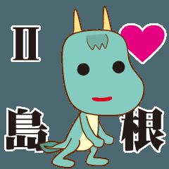 松江のオロッチー・動Ⅱ