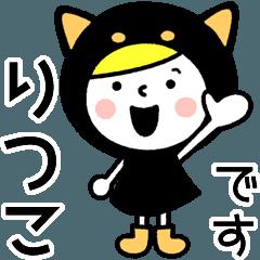 お名前スタンプ【りつこ】