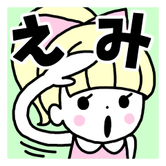 [えみ]名前スタンプ