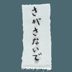 置手紙スタンプ
