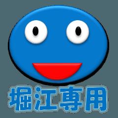 [LINEスタンプ] 堀江さん専用のスタンプ