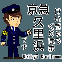 京浜地帯のイケメン駅員さん②横浜~三崎口