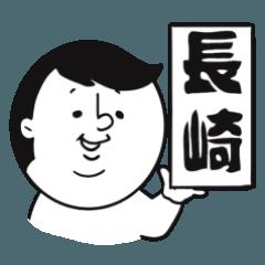 長崎弁の人々 8