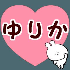 名前スタンプ【ゆりか】