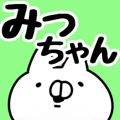 【みっちゃん】名前