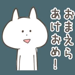 おまえらに送るスタンプ(正月編)