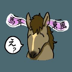[LINEスタンプ] お馬さんスタンプ (1)