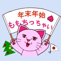 年末年始のももちっちゃい(Vol.4)