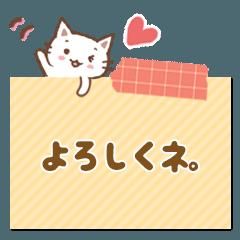 メモをぺたっ。可愛い癒し猫スタンプ