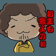 ぱんちくん〜江戸編〜