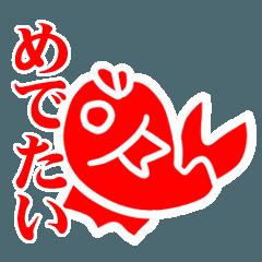 [LINEスタンプ] めでたいスタンプ ◆朱◆の画像(メイン)