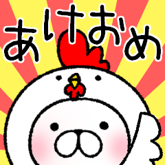 どーんとデカ文字!あけおめスタンプ2017