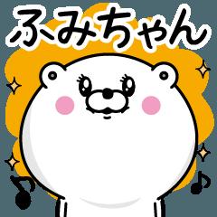 ☆ふみちゃん☆が使う名前あだ名スタンプ