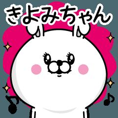 ☆きよみちゃん☆が使う名前あだ名スタンプ