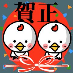 新年!おめでとう酉年