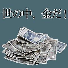 お金スタンプ。