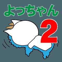 よっちゃんの為のヨッちゃん専用スタンプ2