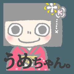ウメちゃん2【年末年始編】
