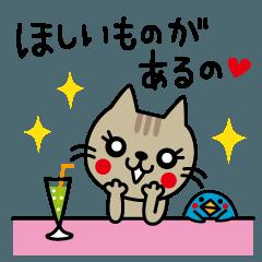 CATS & PEACE 8(おねだり編)