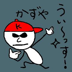 かずやのスタンプ!うえ~い!