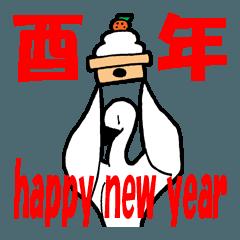 干支の酉年 謹賀新年!