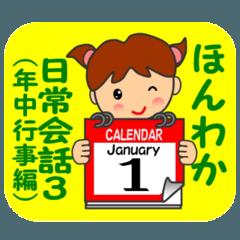 ほんわか日常会話3(年中行事編)