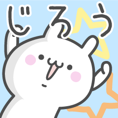 ☆★じろう★☆お名前ベーシックパック