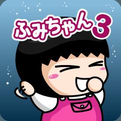 ふみちゃん 3 (日本語版)