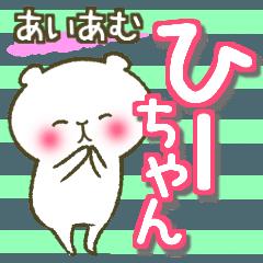 あいあむ ひーちゃん【40個の名前スタンプ