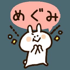 『めぐみちゃん』の名前スタンプ