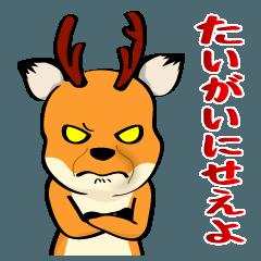 奈良弁を鹿がしゃべります④