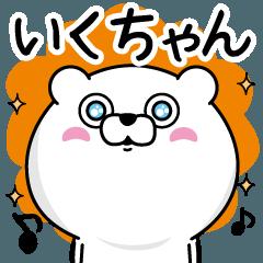 ☆いくちゃん☆が使う名前あだ名スタンプ